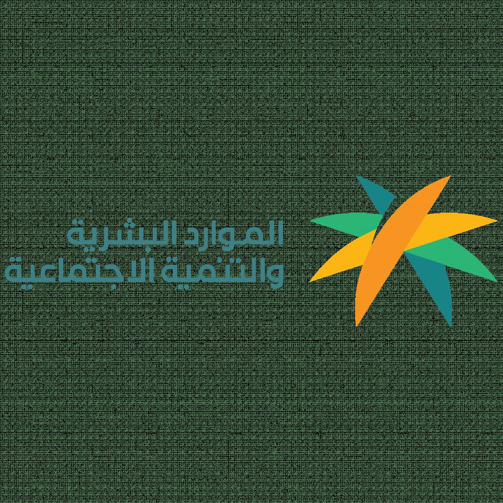 وزارة الموارد البشرية 1000X1000-01-01 (1)